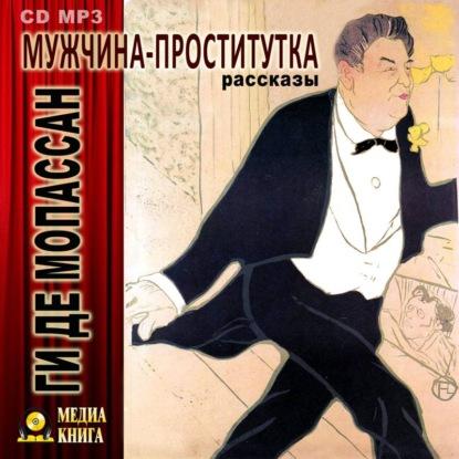 Ги де Мопассан — Мужчина-проститутка (сборник)