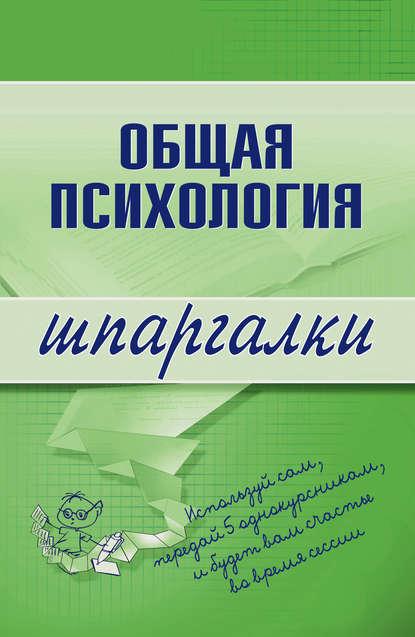 Н. Ю. Дмитриева — Общая психология