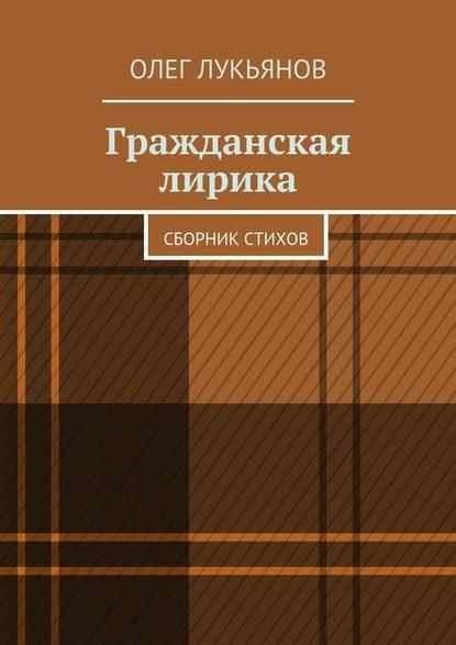 Олег Лукьянов Гражданская лирика недорого