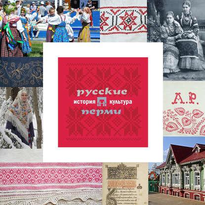 А. В. Черных Русские Перми: история и культура