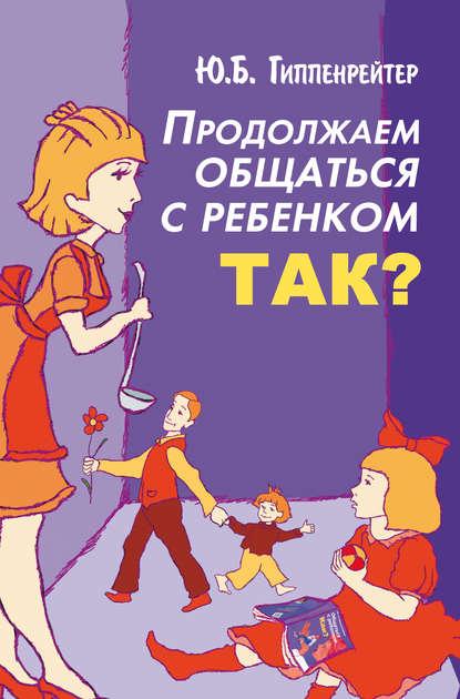 Юлия Гиппенрейтер — Продолжаем общаться с ребенком. Так?