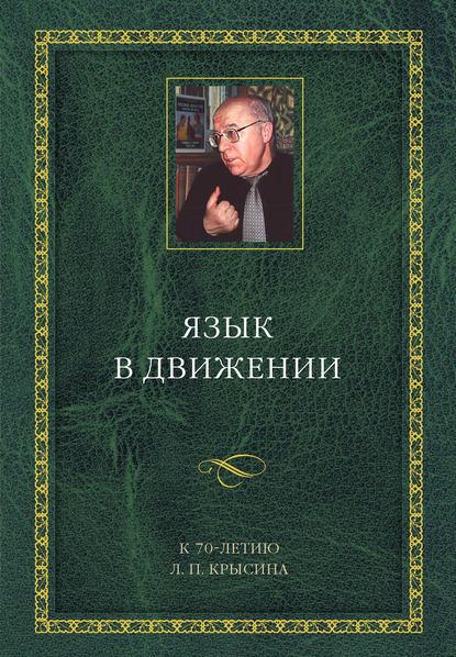 Сборник статей — Язык в движении. К 70-летию Л.П.Крысина