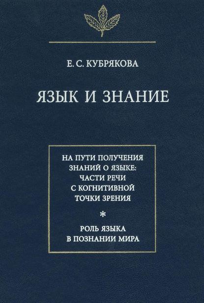 Е. С. Кубрякова — Язык и знание