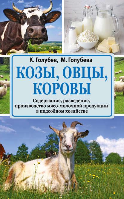 Константин Голубев Козы, овцы, коровы. Содержание, разведение, производство мясо-молочной продукции в подсобном хозяйстве как правильно разводить краску матрикс