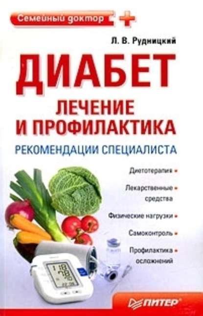 Диабет: лечение и профилактика. Рекомендации специалиста - Леонид Рудницкий