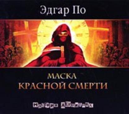 Эдгар Аллан По Маска красной смерти эдгар алан по маска красной смерти подарочное издание