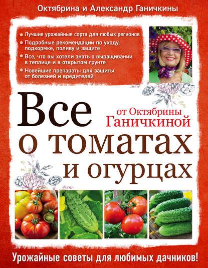 Все о томатах и огурцах от Октябрины