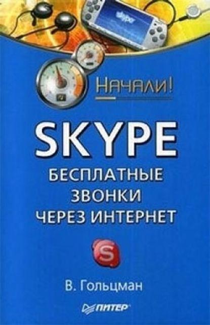Фото - Виктор Гольцман Skype: бесплатные звонки через Интернет. Начали! гольцман виктор работа на ноутбуке начали