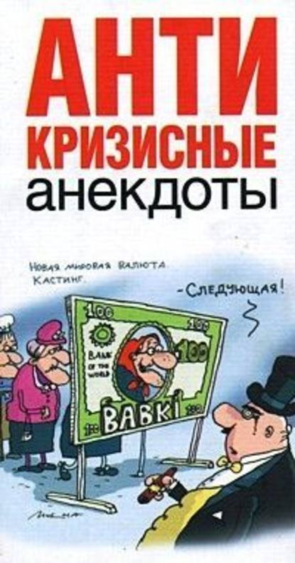 Роман Трахтенберг Антикризисные анекдоты