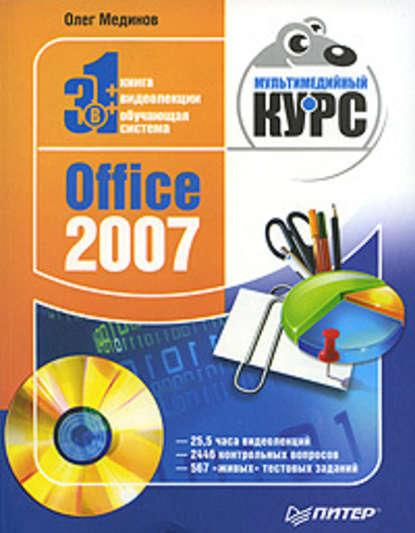 Фото - Олег Мединов Office 2007. Мультимедийный курс олег мединов excel мультимедийный курс
