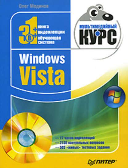 Фото - Олег Мединов Windows Vista. Мультимедийный курс олег мединов excel мультимедийный курс