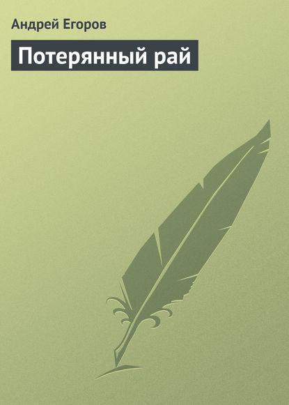 Андрей Егоров Потерянный рай недорого