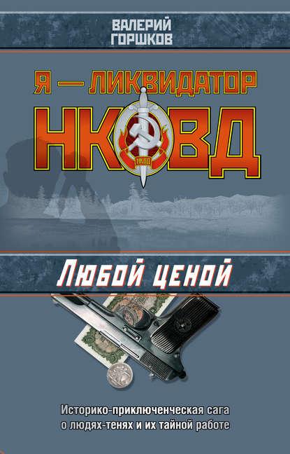 Валерий Горшков Любой ценой недорого