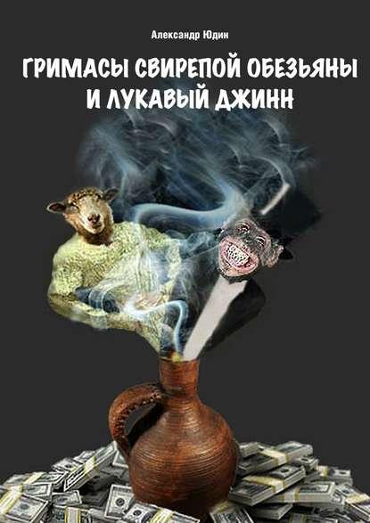 Гримасы свирепой обезьяны илукавый джинн фото