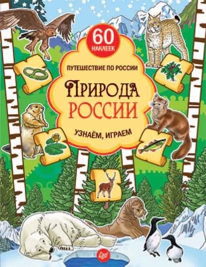 Фото - Дарья Плаксунова Природа России. Узнаём, играем природа россии узнаём играем многоразовые наклейки