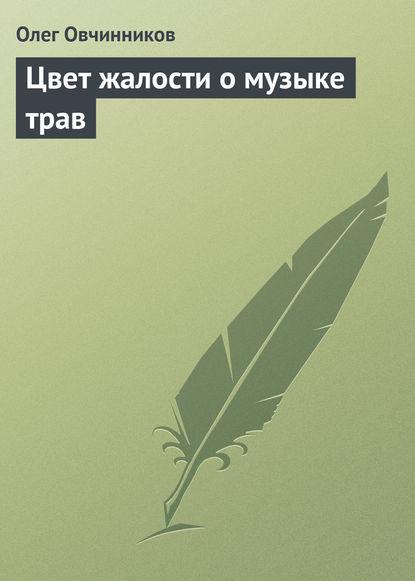 Цвет жалости о музыке трав - Олег Овчинников