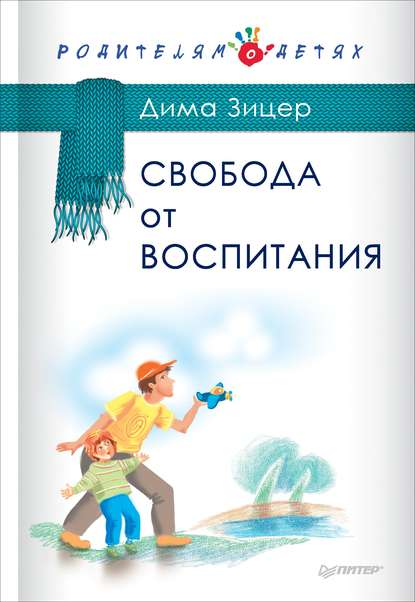 Дима Зицер Свобода от воспитания дима зицер выпуск 39