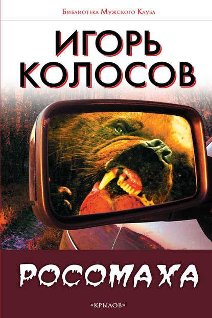 Игорь Колосов Росомаха
