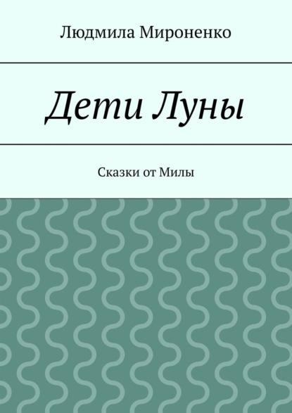 ДетиЛуны : Людмила Мироненко