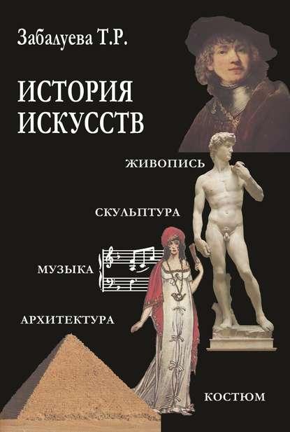 История искусств. Стили в изобразительных и прикладных