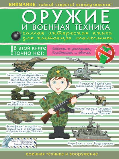 В. В. Ликсо Оружие и военная техника. Самая интересная книга для настоящих мальчишек я построю самолет поделки для мальчишек