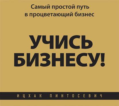 Пинтосевич Ицхак ХОЧУ… свой бизнес! Самый простой путь в процветающий бизнес обложка