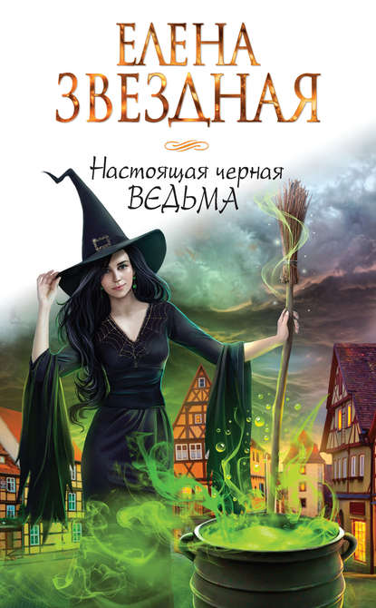 Елена Звездная. Настоящая черная ведьма