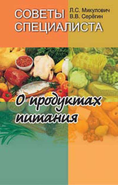 Л. С. Микулович Советы специалиста. О продуктах питания