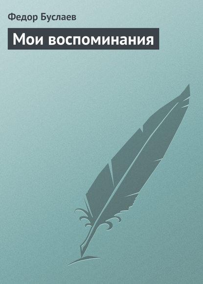 цена на Федор Буслаев Моивоспоминания