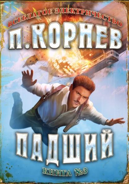 Павел Корнев. Падший