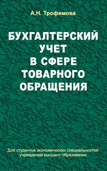Фото - А. Н. Трофимова Бухгалтерский учет в сфере товарного обращения юлия трященко бухгалтерский учет в торговле