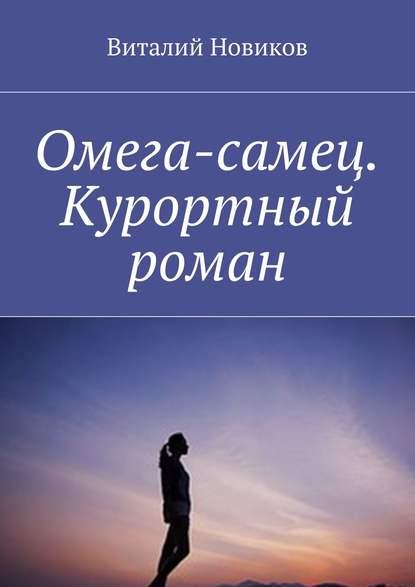 Новиков Виталий - Омега-самец. Курортный роман