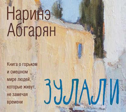Наринэ Абгарян Зулали (сборник) абгарян наринэ юриковна счастье муры
