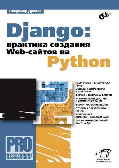 Владимир Дронов Django: практика создания Web-сайтов на Python владимир алмаметов создание сайта на