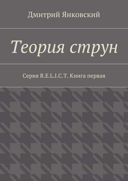 Дмитрий Янковский Теория струн хант уолтер темное крыло фантастический роман