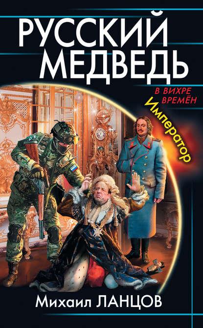 цена на Михаил Ланцов Русский Медведь. Император