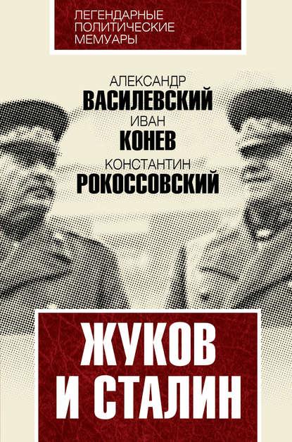 К. К. Рокоссовский Жуков и Сталин