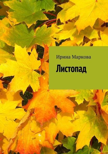 Ирина Маркова Листопад