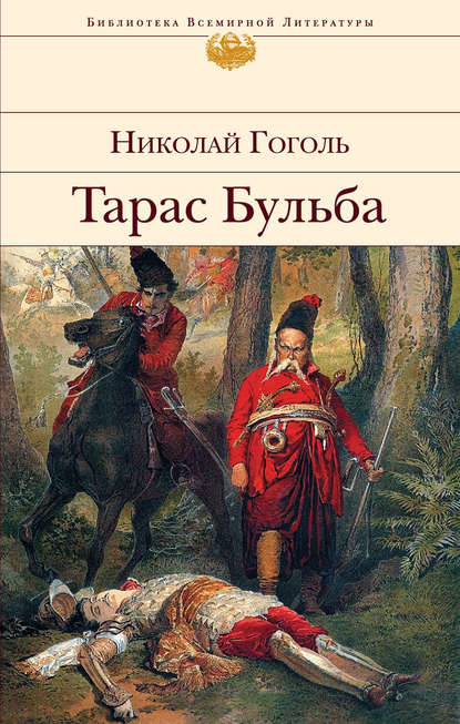 Николай Гоголь. Тарас Бульба
