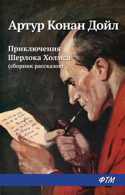 Артур Конан Дойл. Приключения Шерлока Холмса (сборник)