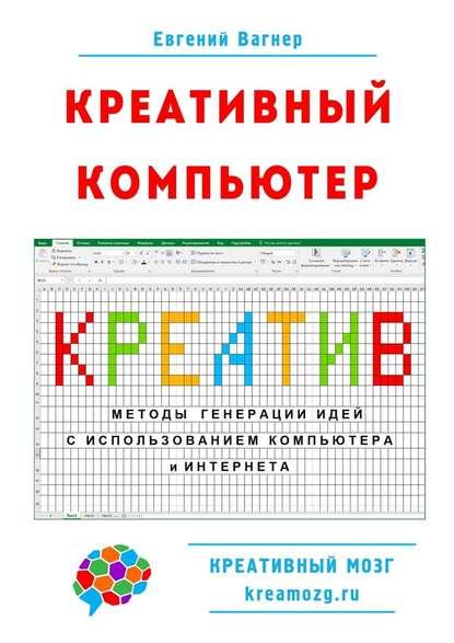 Евгений Вагнер Креативный компьютер. Методы генерации идей с использованием компьютера и Интернета компьютер