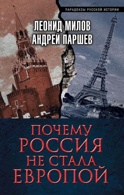 Фото - Андрей Паршев Почему Россия не стала Европой андрей паршев почему россия не америка