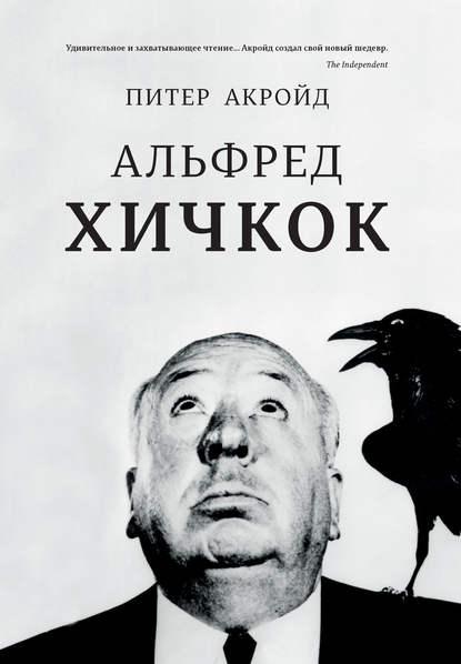 Альфред Хичкок