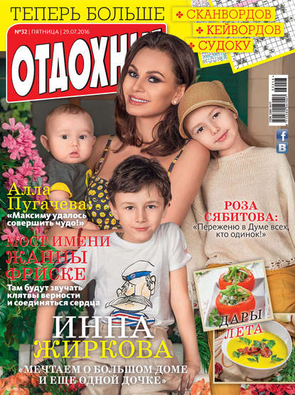 ИД «Бурда» Журнал «Отдохни!» №32/2016 ид бурда журнал отдохни 28 2016