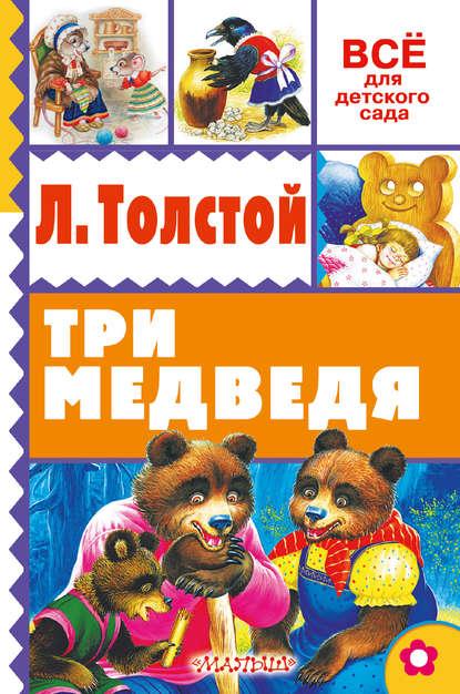 Лев Толстой. Три медведя (сборник)