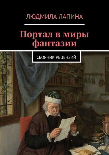 приключенческие фэнтези книги читать бесплатно
