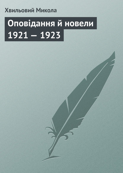 Хвильовий Микола Оповідання й новели 1921 — 1923 хвильовий микола оповідання й новели 1921 1923