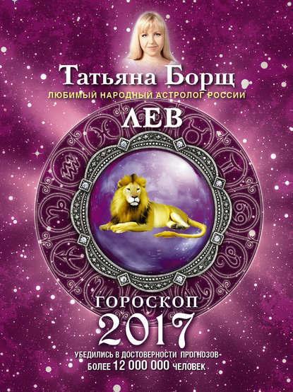 Татьяна Борщ Лев. Гороскоп на 2017 год татьяна борщ дева гороскоп на 2020 год