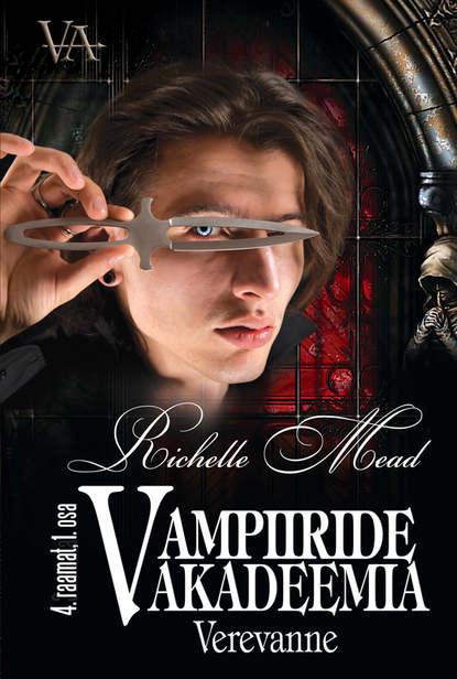 """Richelle Mead Verevanne. Vampiiride akadeemia, 4. raamat 1. osa. Sari Vampiiride akadeemia ljudmila ulitskaja daniel stein tõlkija sari """"punane raamat"""""""