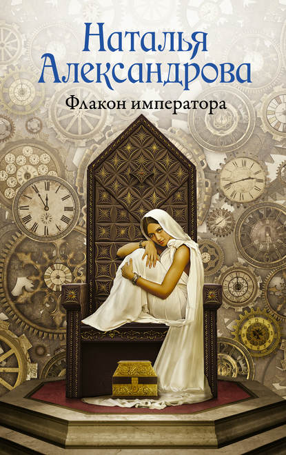 Наталья Александрова — Флакон императора